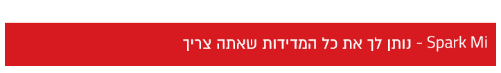 SparkMi headline hebrew1