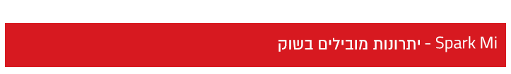 SparkMi headline hebrew2